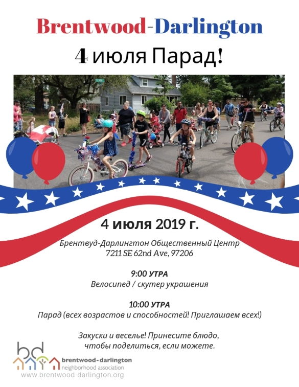 BD 4th of July 2019 Poster_Russian